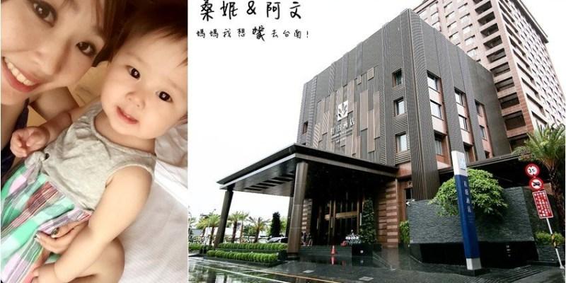 【台東】|台東桂田喜來登酒店|妞寶的一歲小旅行,三天兩夜悠哉的旅程~