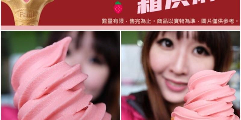 【全台】全家便利商店➤草莓季新推綜合莓果霜淇淋!(附販售店鋪查詢網址)