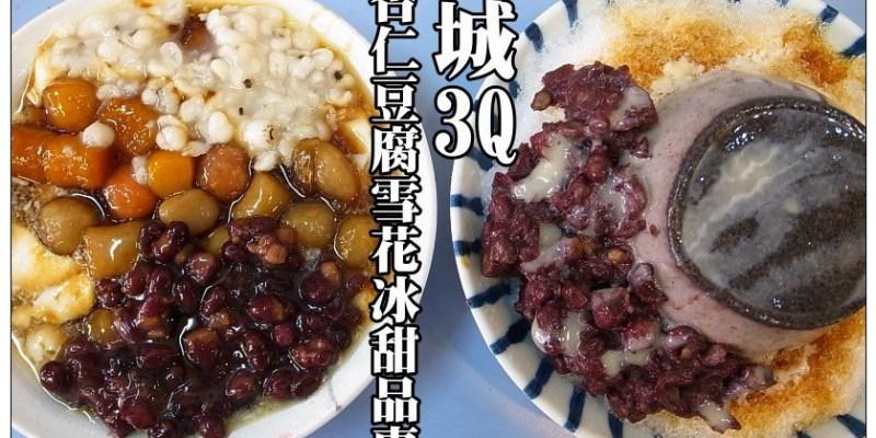 【台南安平】在台南就是要呷冰囉!府城3q杏仁豆腐雪花冰甜品專賣~