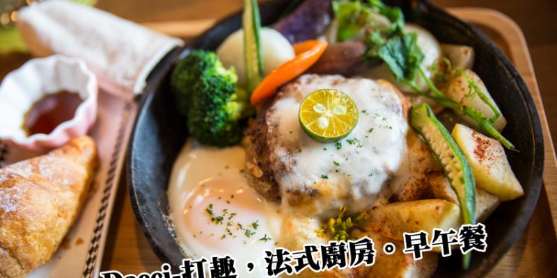 【台南東區】dacci-打趣,法式廚房。早午餐➤復古工業風,舒適適合聚餐的好所在