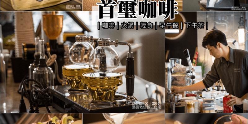 【台南東區】首璽咖啡➤來朝聖囉~周子瑜媽媽開的咖啡店!!餐點多元,咖啡好喝~