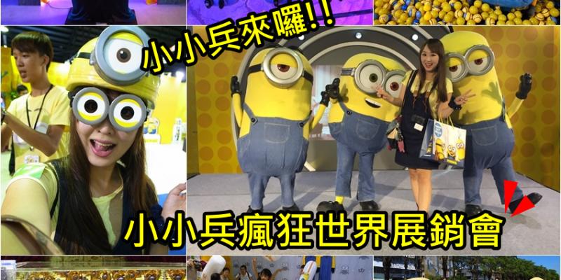 【小小兵在高雄】黃色旋風來啦~小小兵瘋狂世界展銷會!!一起來和小小兵同樂吧!!!!