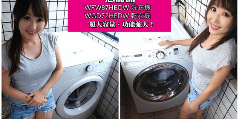 家電∥惠而浦大容量、多功能!WFW87HEDW蒸氣滾筒洗衣機&WGD72HEDW瓦斯型乾衣機