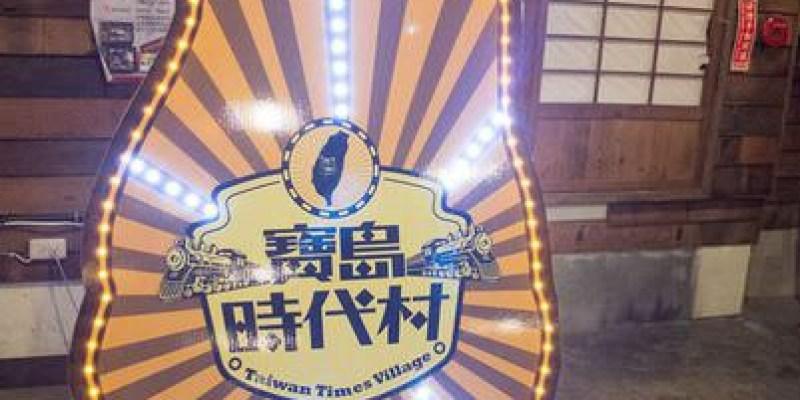 【南投景點】不用曬太陽的寶島時代村!!還有加碼台灣元首館