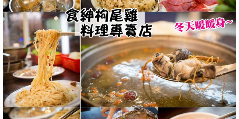 【台南北區】食紳枸尾雞料理專賣店➤冬天暖暖身~涼補美味好料理!