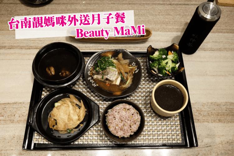 ∥月子∥台南靚媽咪外送月子餐Beauty MaMi➤台南月子餐推薦,在地10年的好口碑!