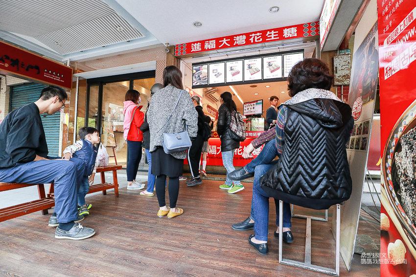 【台南美食】百年好滋味,每日新鮮現做的純手工伴手禮!進福大灣花生糖