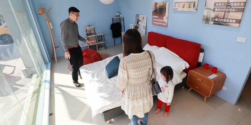 【台南家具 起家厝】我們買房了➤設計家具、沙發挑選! 專業規劃讓房子更舒適美麗