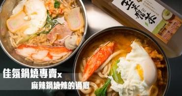 【台南美食】安南區新店快報~麻辣鍋燒辣的好過癮!! 佳氛鍋燒專賣