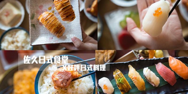 【台南美食】安南區在地好評的日式料理店,平價美味!!佐久日式食堂
