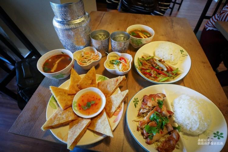 【台南美食】重新裝潢重新開張!安南區唯一的泰式料理廚房~泰開心廚房