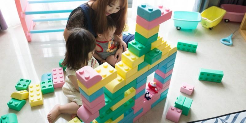  育兒 學齡前必備的玩具積木,大小適中安全又好玩~WOOHOO FantasBrick 大型搖搖軟積木