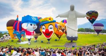【活動】2018台東熱氣球嘉年華!台東光雕節懶人包!! 來台東的住宿推薦,6/30-8/13展期45天,最多造型球的一次~