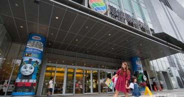 【台南親子】暑假親子旅行好去處~全台獨家!!南紡購物中心,湯瑪士小火車來囉~期間限定!免費參觀!!跟著湯瑪士一起去旅行~