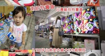 【台南特賣】大家期待的南紡廠拍來囉~裡面結合了大家期待的台灣廠拍特賣會還有氣墊親子樂活市集!!只在七月的每個假日!! 只有8天!南紡世貿展覽中心~