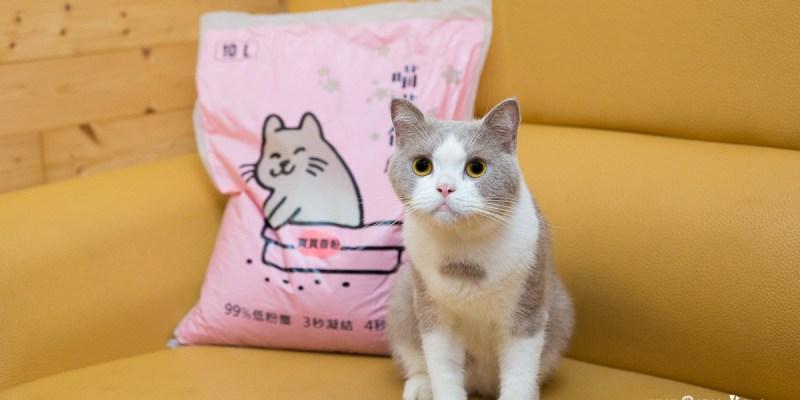 【寵物】貓砂試用,鏟屎官初體驗!!喵喵便所 無粉塵貓砂