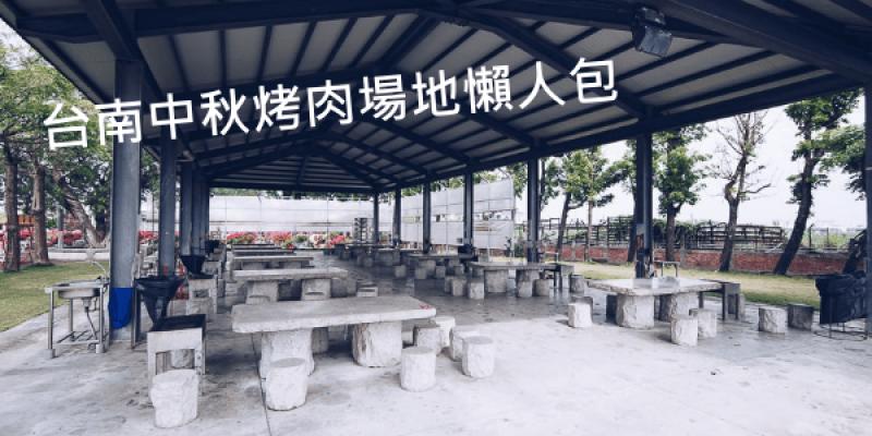 【台南中秋節烤肉】台南烤肉地點推薦,台南哪裡可以烤肉,台南烤肉地點懶人包