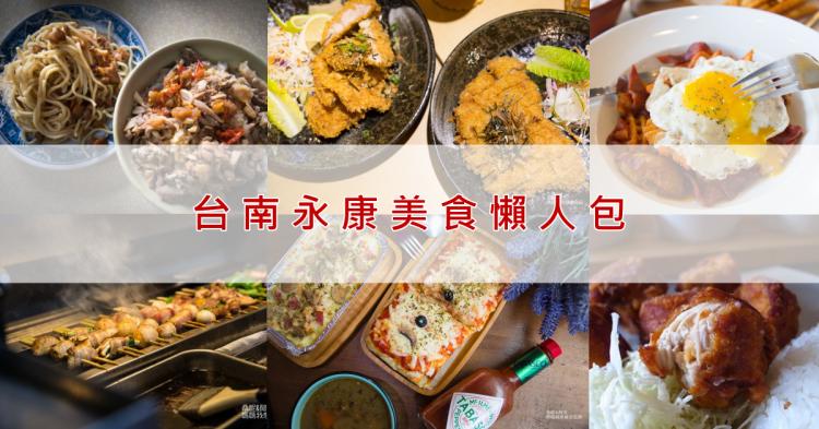 【台南美食】台南永康美食懶人包,永康平價美食特輯,學生可收藏!