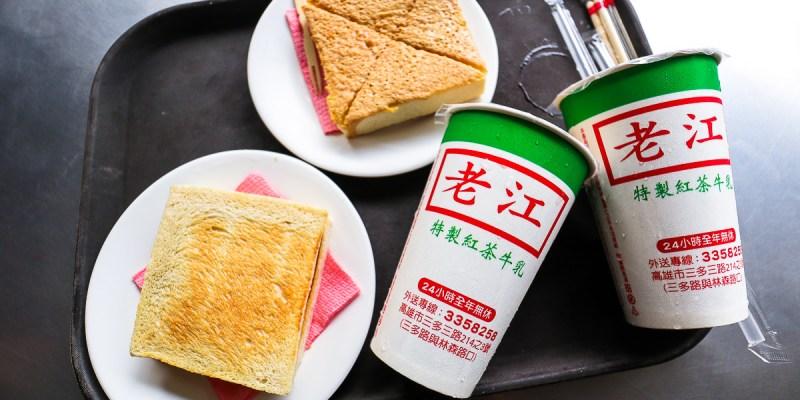【高雄宵夜早餐】24小時都吃的到的老店,在高雄一甲子的老江紅茶牛奶