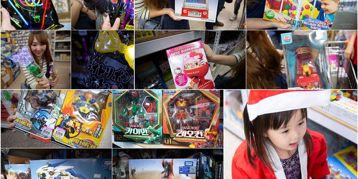 【台南玩具批發】聖誕禮物準備好了嗎? 百坪大的玩具批發工廠~快來挖寶吧! 亞細亞toys批發家族
