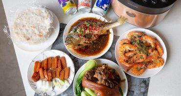 【料理推薦】在家輕鬆做年菜! 飛利浦雙重脈衝智慧萬用鍋HD2195+廚神料理機HR7762~年菜食譜分享!