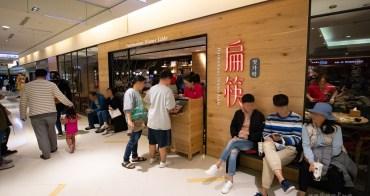 【台南韓式料理】台南限定美食,全台首間!!扁筷韓式料理就在新光三越新天地,過年期間套餐分享!