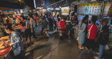 【台南夜市美食推薦】西港區在地多年的西港夜市!!西港夜市美食攤販分享~