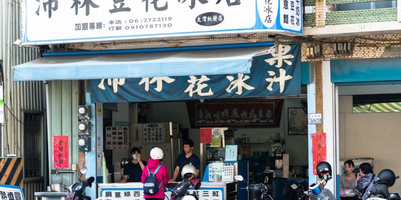 【台南豆花】學生時期超愛的豆花店! 永康大灣沛林豆花店~還有鍋燒意麵、刨冰、燒仙草~!