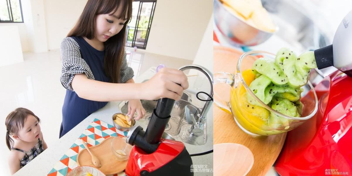  團購 媽咪家中必備,寶寶們最愛的澳洲 Cooksclub 水果冰淇淋機~天然水果製成健康又好吃!