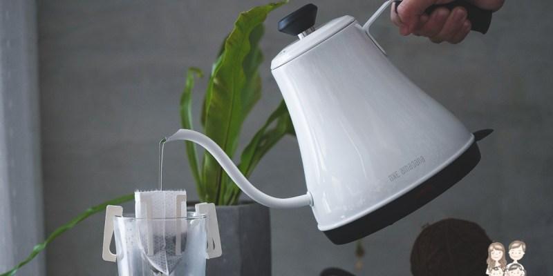 【團購】桑妮肖想很久的白色質感家電!絕美設計one amadana手沖快煮壺~手沖咖啡好放鬆!