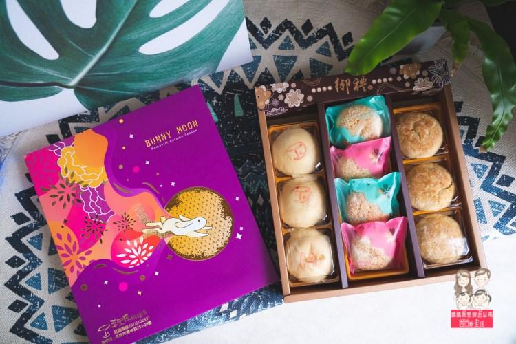 【中秋月餅】多種口味可選擇!料多實在的中秋月餅禮盒~ 高雄在地10多年的玉禾成佐作烘焙!