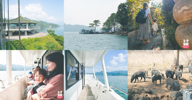 【親子旅遊】曾文水庫親子旅遊|坐船找山豬|觀景樓看碧水藍天|滑水道戲水走迷宮