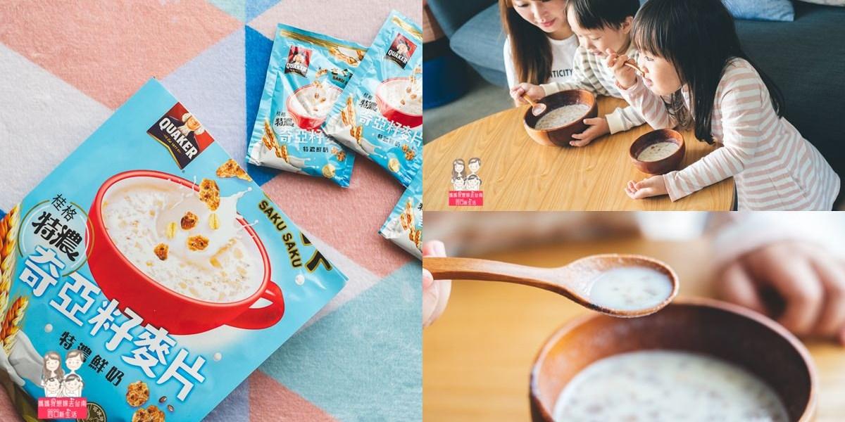 【桂格奇亞籽麥片】家中必備的早餐、下午茶、宵夜~桂格奇亞籽麥片!冰沖熱泡皆美味~簡單吃好方便!