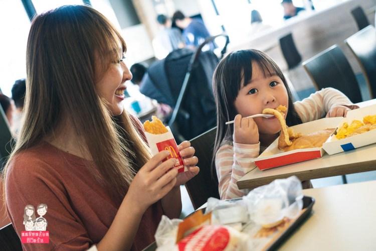 【麥當勞早餐】台南北安路麥當勞~假日帶小朋友一起歡樂吃早餐!!! 2019麥當勞早餐價錢、麥當勞早餐菜單分享~