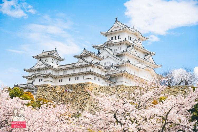 【日本旅遊】日本三大名城~超美的雪白色古蹟,日本國寶『姬路城』(白鷺城)!世界文化遺產~