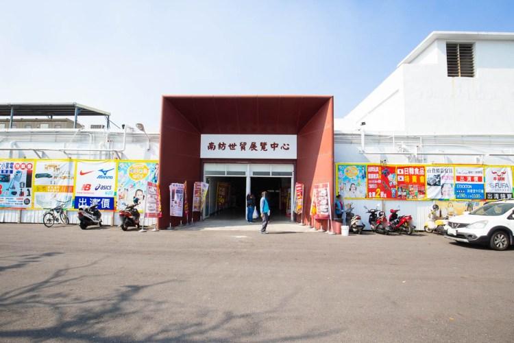 【台南特賣】大家期待的台灣廠拍特賣會開始囉!!只有10天!南紡世貿展覽館~大小家電、氣炸鍋、品牌鞋款、各種婦嬰用品、異國零食..等優惠~