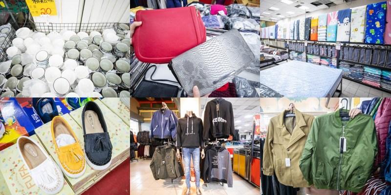 【高雄特賣】國泰花市旁聯合特賣會:五金百貨20元、外套兩件390元、寢具超低折扣,還有品牌鞋款、玩具、皮爾卡登內衣、男女裝、包包等~
