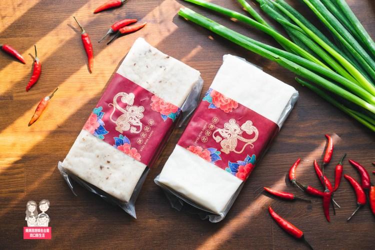 【年貨】純米製作蘿蔔糕,百分百原汁原味!過年送禮好選擇~曜陽營養三明治