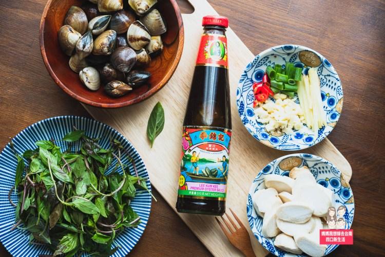 【食譜】一瓶多用、一匙入味的李錦記舊庄特級蠔油!塔香爆炒蛤蜊杏鮑菇與蔥花肉鬆皮蛋豆腐(涼拌)上菜囉~