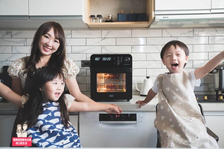 【團購】最美最有質感的氣炸烤箱!韓國422氣炸烤箱開團囉~新款舊款同步開團!13L大容量!超強多功能廚房神器!