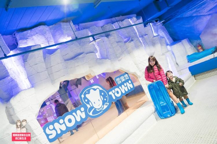 【台中旅遊】來看下雪啦!超適合帶小朋友來玩的恆溫雪場!SNOWTOWN 雪樂地