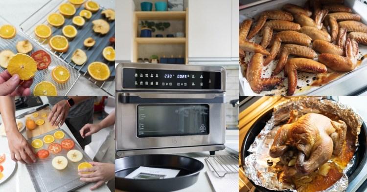【開箱/團購】io多功能氣炸烤箱AFO-01D,25L大容量,烘烤果乾僅需4小時!
