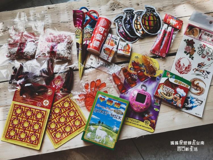 【台南】穿越時空,回憶小時候的柑仔店,柑仔店尋寶趣!