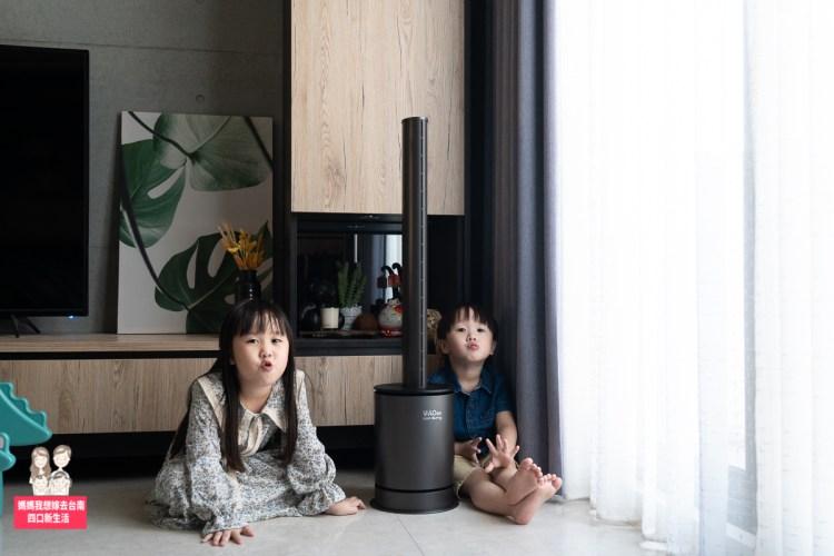【家電】Bmxmao新機上市! 一年四季都能使用的美型機種,一機三用的MAO air cool-Sunny 3in1清淨冷暖循環無扇葉風扇!!