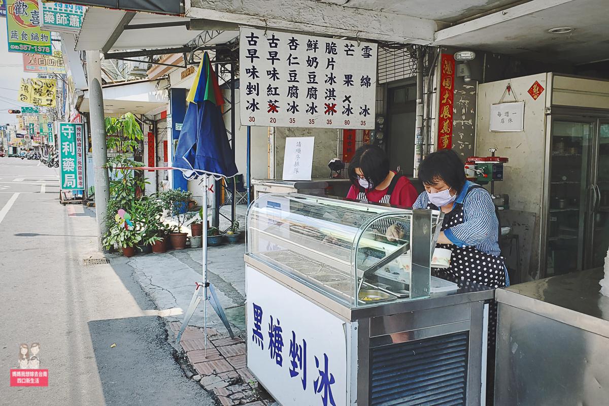 【台南美食】超佛心,台南安南區冰店14種配料的綜合黑糖冰只賣30元!! 一年只開6個月的隱藏版小店~
