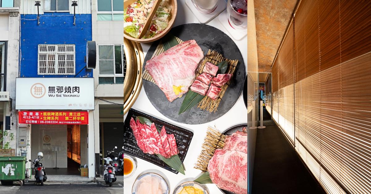 【台南燒肉】新店分享,台南新開一間精緻燒肉店「無邪燒肉」!日本黑毛和牛搭配德國精釀啤酒,可以好好放鬆吃肉!