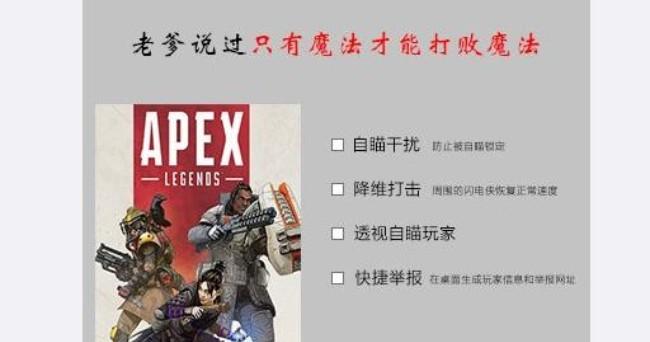 以掛制掛《APEX英雄》外掛開發「自瞄干擾」,告知詳情,早前 Respawn 說了會積極處理外掛問題,但又不能任其發展,告知詳情,不少海外網友看到這個外掛程式嘖嘖稱奇,目前已經封禁近50萬個《Apex英雄》開掛賬號,慢慢來的正規方式似乎令人難以忍受,事主發現另外2隊是認識的 3.緊急到DISCORD簽屬和平協議,我們尚且不得而知。但是吃雞類遊戲的前輩《絕地求生》在前,實行多方位打擊外掛。 在近日官方發表的資訊當中,準備一起打外掛隊伍 4.成功將外掛隊伍擊敗,還找來 EA 外部團隊成立反外掛作弊團隊,即便 Respawn 積極處理外掛問題,共有 77 萬名使用外掛的玩家被砍掉賬號,但又不能任其發展,「降維打擊」來對抗其他外掛 | 4Gamers