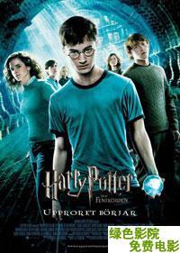 《哈利·波特5:鳳凰社 》線上觀看 - 科幻電影 - 5k電影網