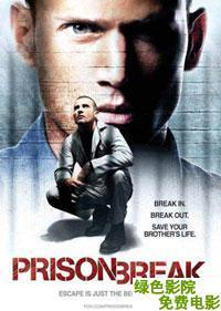 《越獄第一季》線上觀看 - 美國電視劇 - 5k電影網
