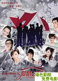 《愛情公寓 》線上觀看 - 大陸電視劇 - 5k電影網